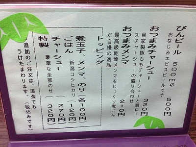 S-Tonchi13menu2