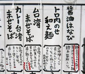 Aichi-Hanabi10menuMaze