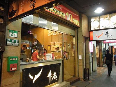 Taipei-Gyu11facade