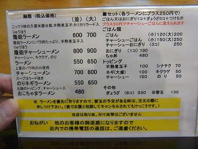 Nagasaki-Ryuu12menu1