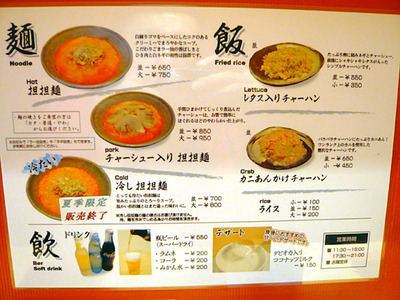 Kyoto-tantan10menu1