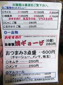Osaka-Rise12menu2