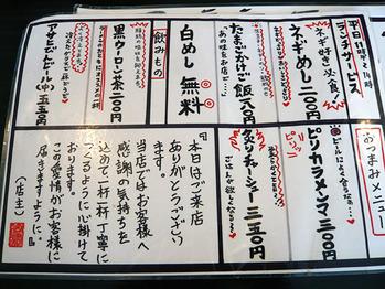 Aichi-Hanabi10menu2