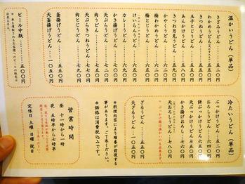 Osaka-Yukino10menu2