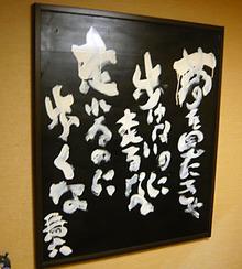 Nagano-Sunhachi10word2