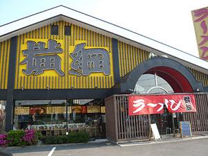 Osaka-Yokozuna09facade