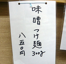 Osaka-Sai10menuLE