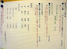 Nagano-Sunhachi10menu2