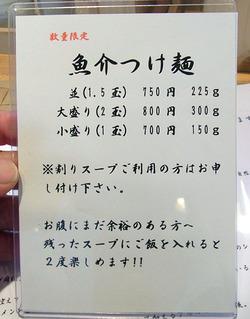 Ishikawa-Noboru11menu2