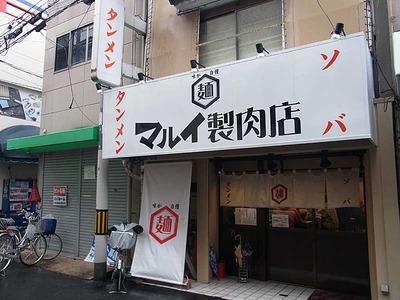 Osaka-Maru12facade1