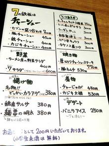 Osaka-Se13menu2