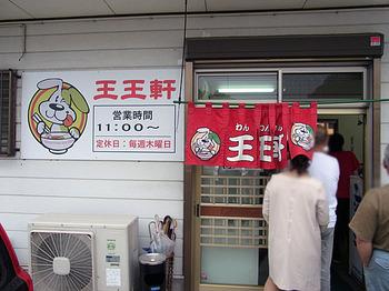 Tokushima-Wan11noren