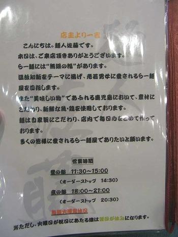 Kago-Sato12menu3