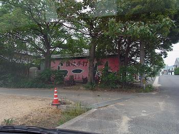Kagawa-Hamando11facadewindo