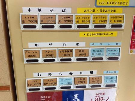 Aki-Ito15menu1