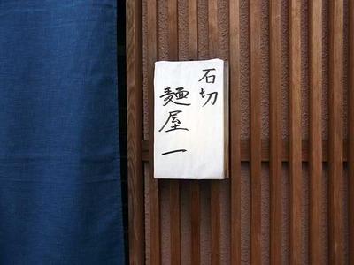 Osaka-Ichi13logo