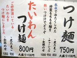 Aichi-Zyosui08menuTuke