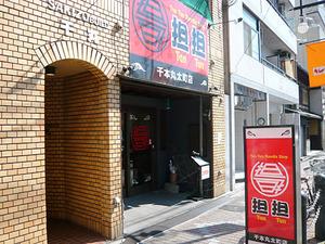 Kyoto-tantan10facade22