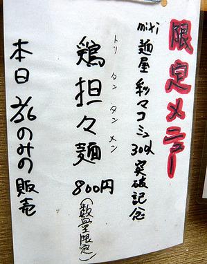 Osaka-Sai11menuLE