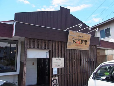 Yamananashi-Shoshi12facade