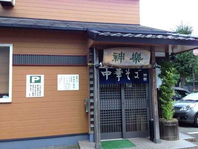 I-Kagura14fa2