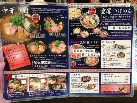 I-Shinsen13menu1