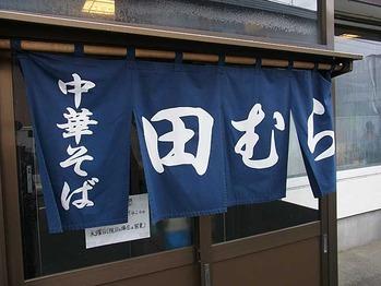 Aomori-Tamura11noren