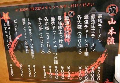 Osaka-Yama12menu1