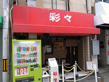 Osaka-Sai11facade
