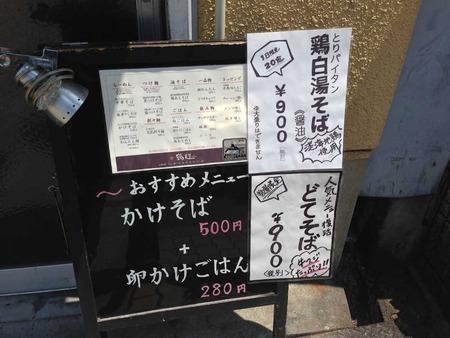 O-Tsuru15menu2