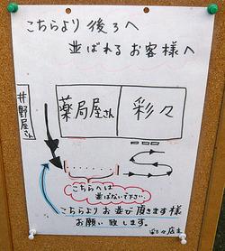 Osaka-Sai11line