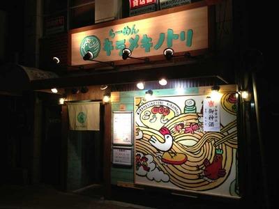 Kyoto-Kira13fa