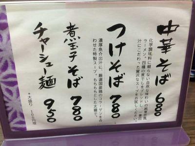 S-Tonchi13menu1