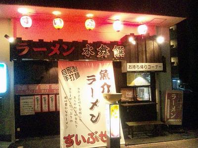 Nara-Suibu11facade