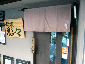 Osaka-Sai10noren