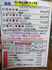 Osaka-Rise12menu1