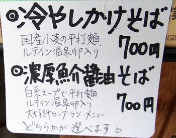 Kagawa-Hamando11menuLE
