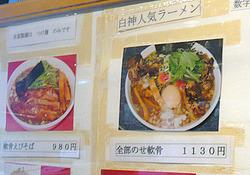 Gifu-Hakushin09menugaku