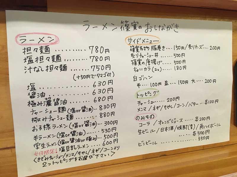 「篠寛」の画像検索結果