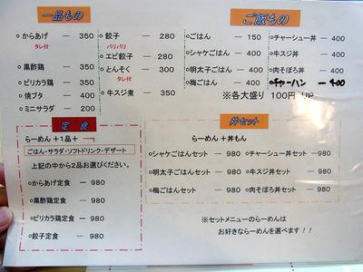 Nara-Zyu11menu2