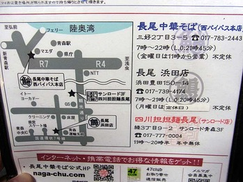 Aomori-Nagao11unchi3