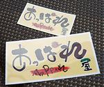 Kyoto-Appare09sticker
