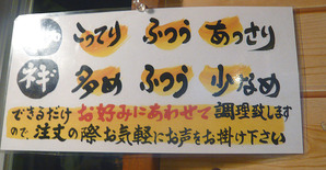 Nara-Buta11menu2