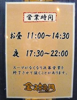 Osaka-KingSiten10time