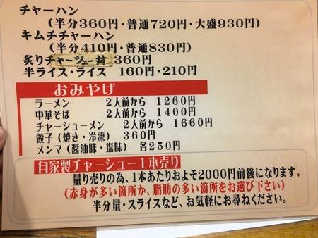 S-Takano16menu2