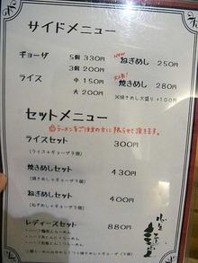 Kumamoto-Men12menu2