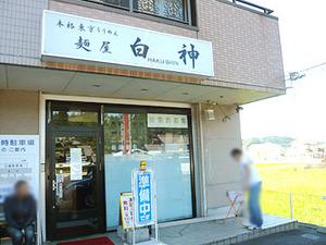Gifu-Hakushin09facade1