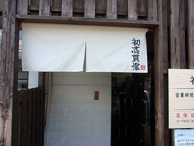 Yamananashi-Shoshi12noren