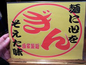 Osaka-Gin11logo