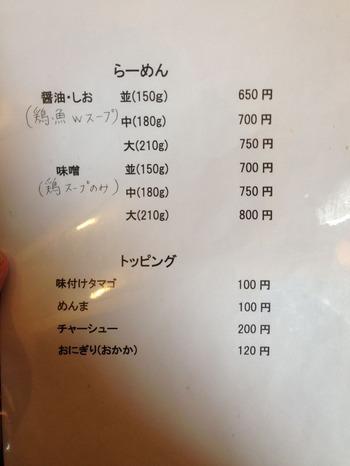 Aki-Moto15menu1